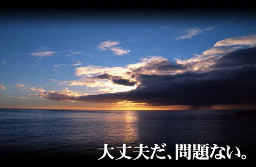 大丈夫だ、問題ない。 (Daijoubu da, Mondai nai.)