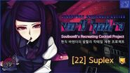 VA-11 HALL-A cocktail in real 22 Suplex