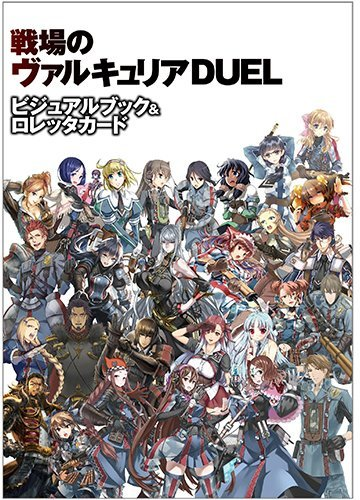 Valkyria Chronicles DUEL - Visual Book & Loretta Card