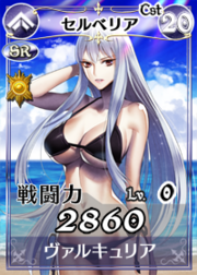 Selvaria Swimsuit Card VCDuel.png