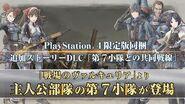 『戦場のヴァルキュリア4』初回特典DLC「先行特別作戦」&限定版同梱DLC「第7小隊との共同戦線」紹介映像-0