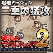 "JPN PSN Store icon ""Two-Pronged Assault"" DLC"