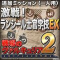 Battle of Lanseal EX