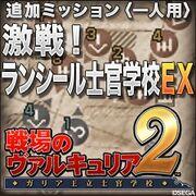 """JPN PSN Store icon """"Battle at Lanseal EX"""" DLC"""