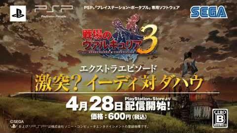 「戦場のヴァルキュリア3」DLC第8弾紹介ムービー