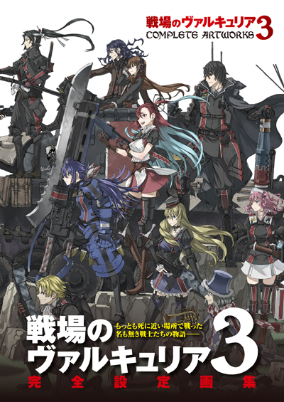 Arciusazrael/Valkyria Chronicles 3 artbook soon to be released