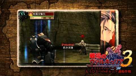 PSP「戦場のヴァルキュリア3」DLC第3弾紹介ムービー