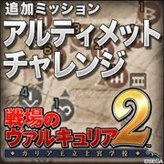"JPN PSN Store icon ""Ultimate Challenge"" DLC"