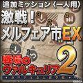 Battle of Mellvere EX