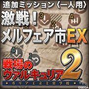 "JPN PSN Store icon for ""Battle at Mellvere EX"" DLC"