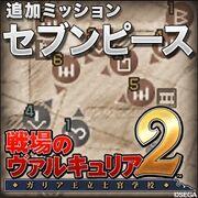 """JPN PSN Store icon """"Seven Secrets"""" DLC"""