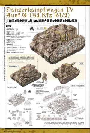 Panzer IV Ausf G Concept Art.jpg