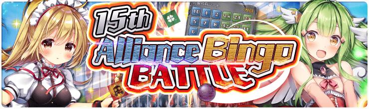 Alliance Bingo Battle 15