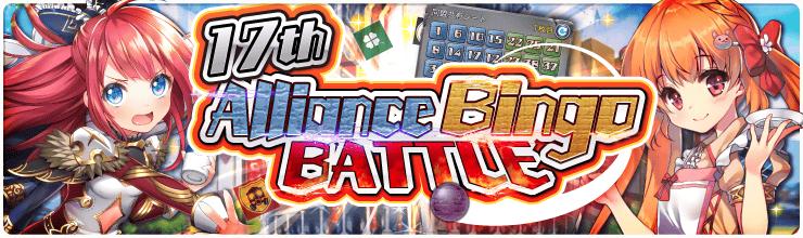 Alliance Bingo Battle 17