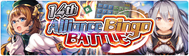 Alliance Bingo Battle 14
