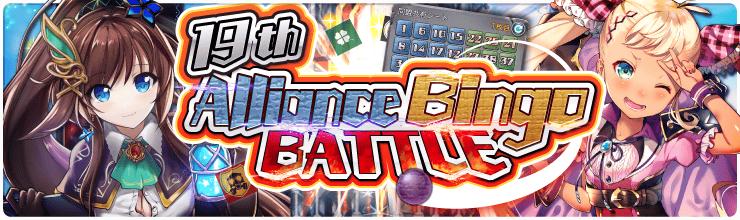 Alliance Bingo Battle 19