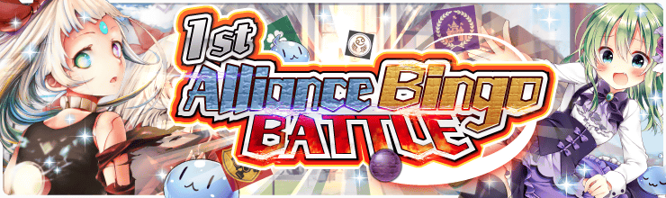 Alliance Bingo Battle 1