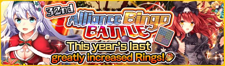 Alliance Bingo Battle 32