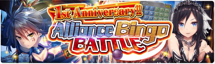 1st Anniversary Alliance Bingo Battle!
