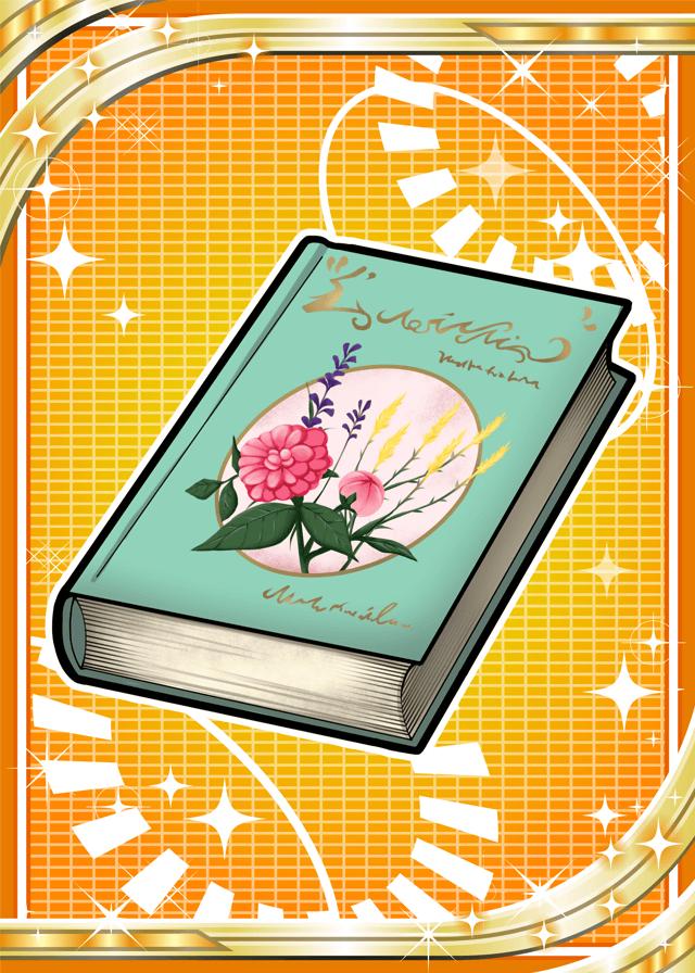 Celestial Flora Book