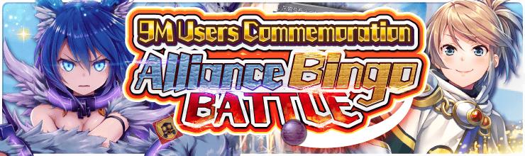 Alliance Bingo Battle 18