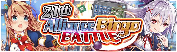 Alliance Bingo Battle 21