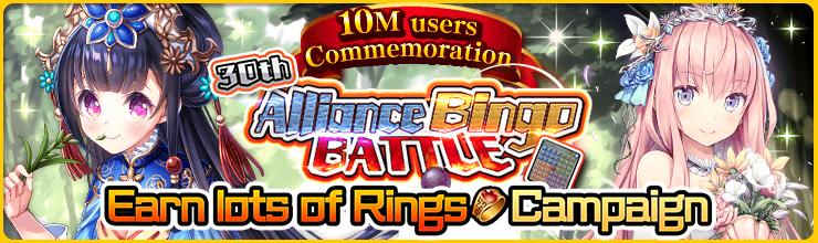 Alliance Bingo Battle 30