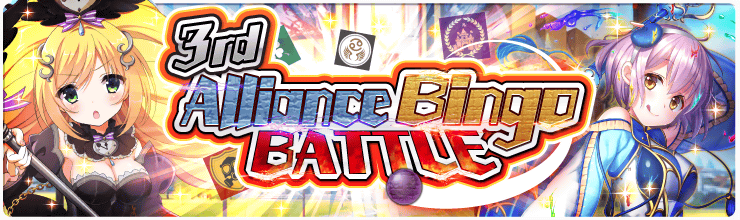 Alliance Bingo Battle 3
