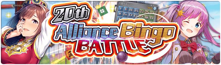 Alliance Bingo Battle 20