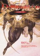 TwinShadowJapaneseReprint1