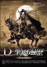 SacredAndProfaneJapaneseReprint
