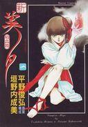 Vampire Princess Miyu vol 1-1-