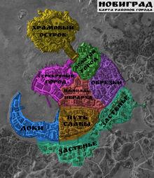 Карта районов Новиграда.jpg