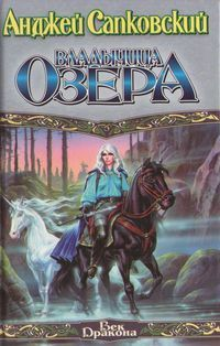 Владычица Озера (книга)