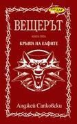 Veshteryt-kryvta-na-elfite-andzhej-sapkovski