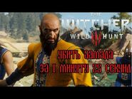 The Witcher 3- Aamad in 1 minute 25 seconds (WR)