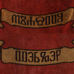 Флаг вергена.png