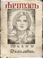 Плакат о розыске ТриссВ3