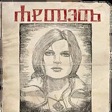 Плакат о розыске ТриссВ3.png