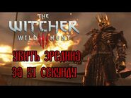 The WItcher 3- Eredin in 51 seconds (WR)