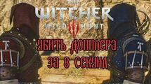 The_Witcher_3-_Imp_in_8_seconds_(WR)