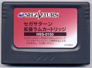SegaSaturn1MBRAM.jpg