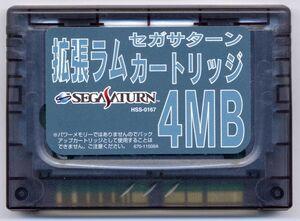 SegaSaturn4MBRAM.jpg