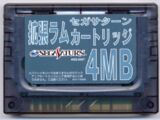 Sega Saturn 4MB RAM Expansion