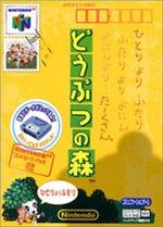 AnimalForestJapanBox160w.jpg