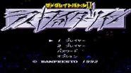 Last Battle - Great Battle 2 Last Fighter Twin - OST - SNES