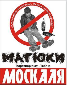 MatPeretvV Moskalja.jpg