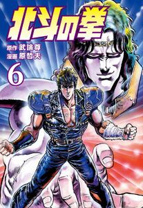 Fist of the North Star v6 Cover (1985)