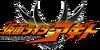 Agito Logo.png
