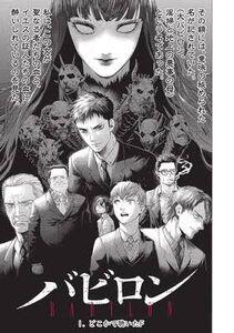 Babylon manga cover